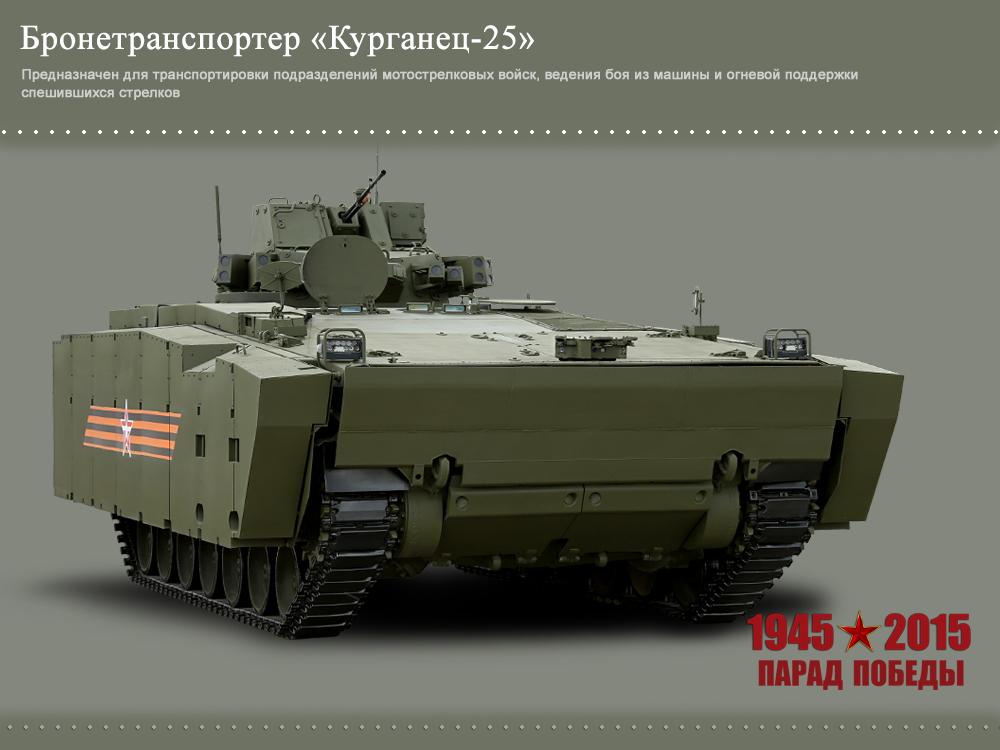 "Броентранспортер ""Курганец-25"""